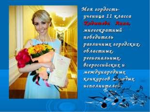 Моя гордость- ученица 11 класса Кадышева Анна, многократный победитель разли