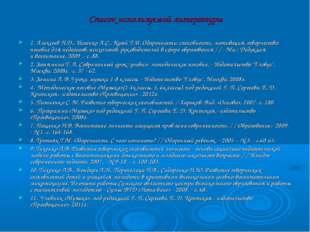 Список используемой литературы 1.Алексеев Н.Д., ИсаенкоА.С., Кузей Т.И.Ода