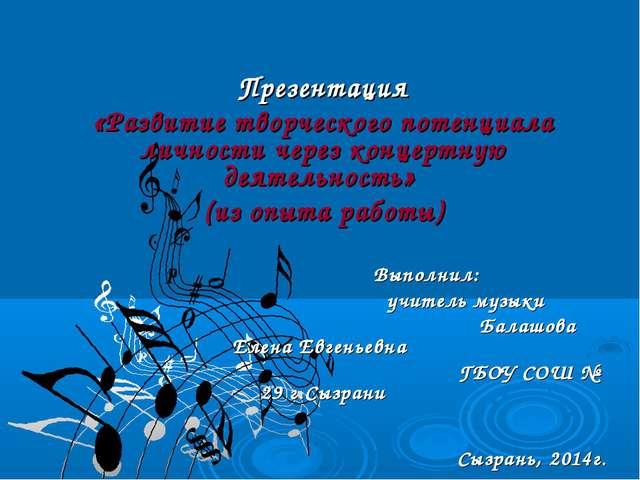 Презентация «Развитие творческого потенциала личности через концертную деяте...