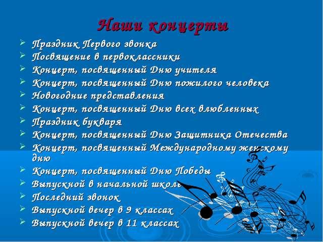 Наши концерты Праздник Первого звонка Посвящение в первоклассники Концерт, по...