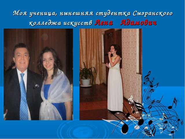 Моя ученица, нынешняя студентка Сызранского колледжа искусств Лена Адамович