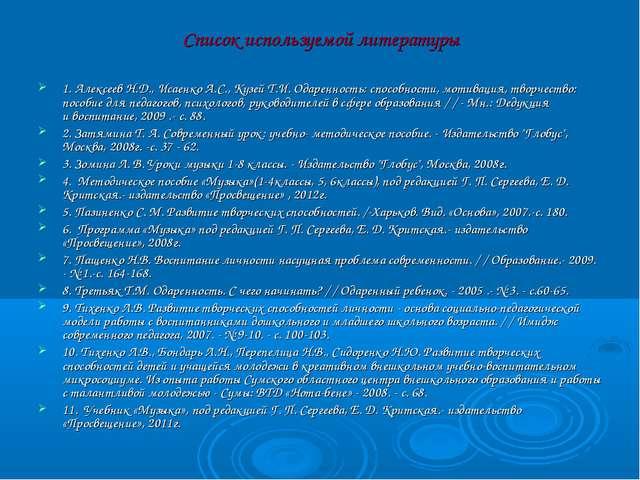 Список используемой литературы 1.Алексеев Н.Д., ИсаенкоА.С., Кузей Т.И.Ода...