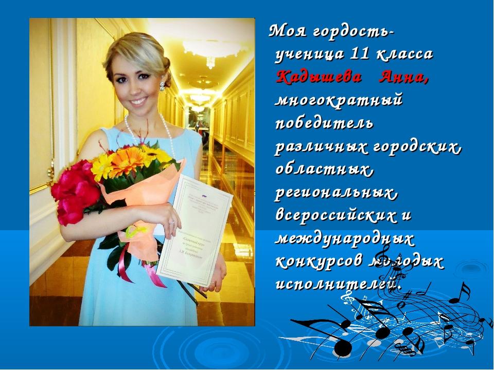 Моя гордость- ученица 11 класса Кадышева Анна, многократный победитель разли...