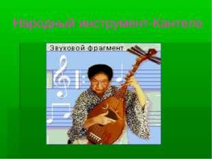 Народный инструмент-Кантеле