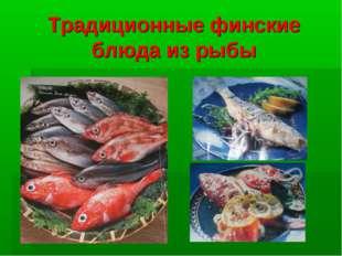 Традиционные финские блюда из рыбы
