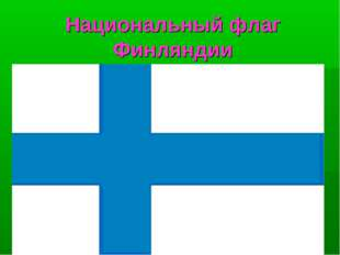 Национальный флаг Финляндии