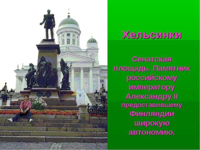 Хельсинки Сенатская площадь. Памятник российскому императору Александру II пр...