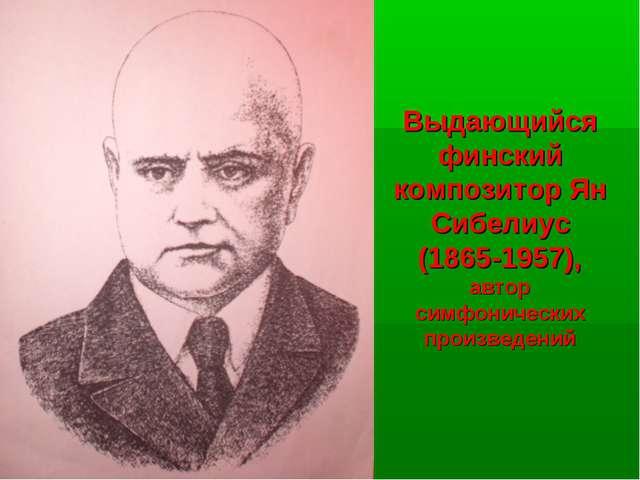 Выдающийся финский композитор Ян Сибелиус (1865-1957), автор симфонических пр...