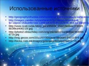 Использованные источники http://geographyofrussia.com/naselenie-i-politichesk