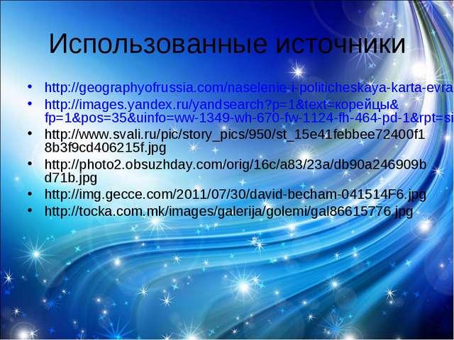 Использованные источники http://geographyofrussia.com/naselenie-i-politichesk...