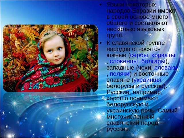Языки некоторых народов Евразии имеют в своей основе много общего и составляю...