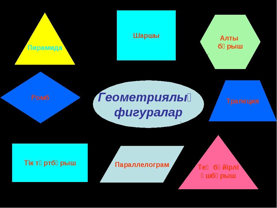 Геометриялық фигуралар Пирамида Шаршы Алты бұрыш Ромб Тік төртбұрыш Параллело...