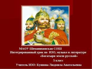 МАОУ Шеманихинская СОШ Интегрированный урок по ИЗО, музыке и литературе «Бог
