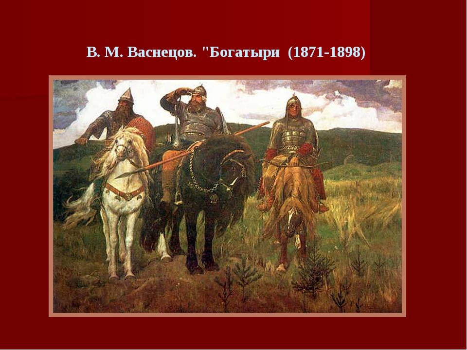 """В. М. Васнецов. """"Богатыри (1871-1898)"""