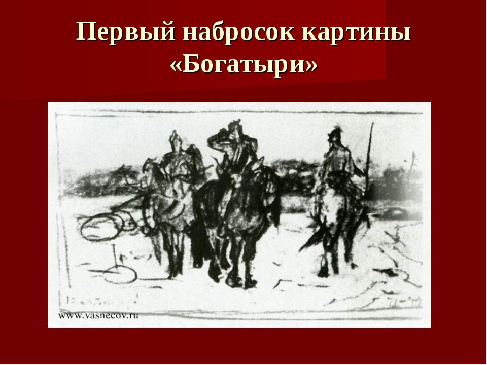 Первый набросок картины «Богатыри»