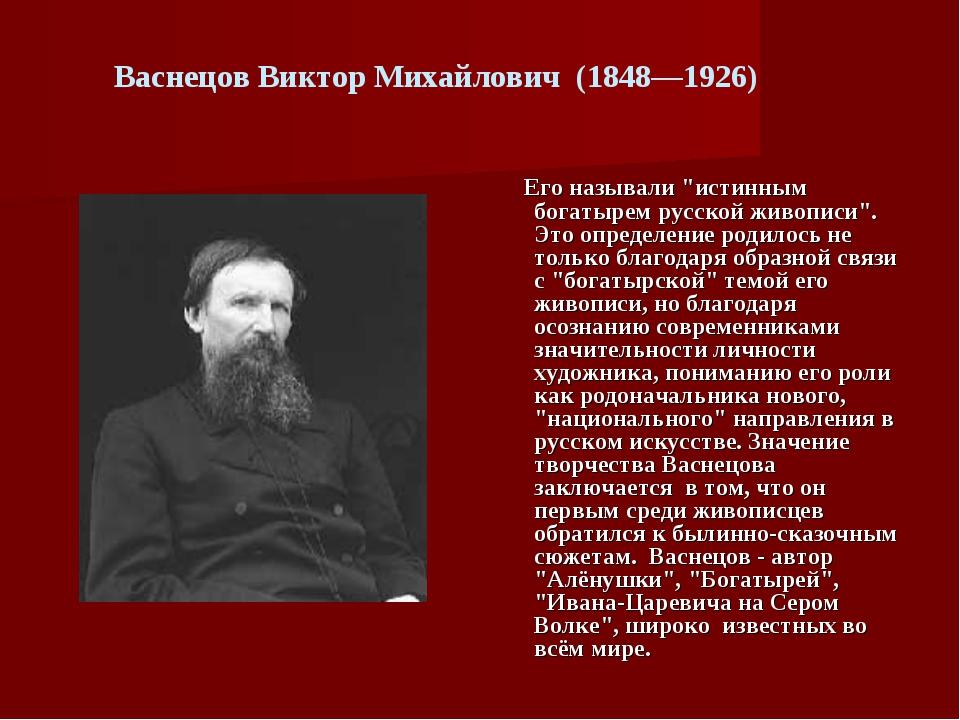 """Васнецов Виктор Михайлович (1848—1926) Его называли """"истинным богатырем русс..."""