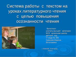 Система работы с текстом на уроках литературного чтения с целью повышения осо