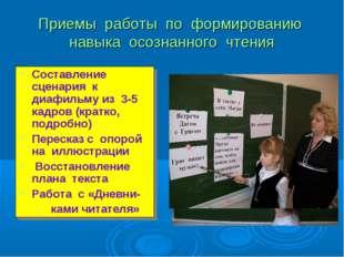 Приемы работы по формированию навыка осознанного чтения Составление сценария