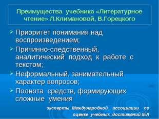 Преимущества учебника «Литературное чтение» Л.Климановой, В.Горецкого Приорит