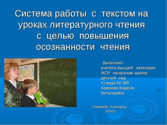 Система работы с текстом на уроках литературного чтения с целью повышения осо...