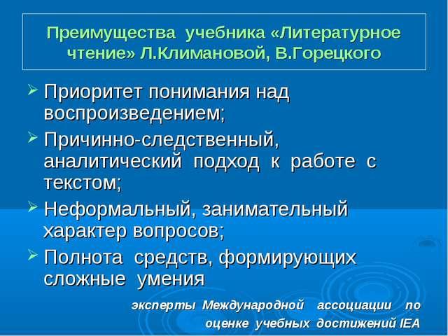 Преимущества учебника «Литературное чтение» Л.Климановой, В.Горецкого Приорит...