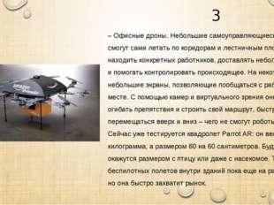 – Офисные дроны. Небольшие самоуправляющиеся устройства смогут сами летать по