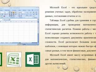 Microsoft Excel - это идеальное средство для решения учетных задач, обработки
