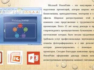 Microsoft PowerPoint - это популярная программа подготовки презентаций, котор
