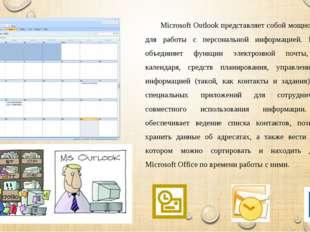 Microsoft Outlook представляет собой мощное средство для работы с персонально