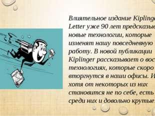 Влиятельное издание Kiplinger Letter уже 90 лет предсказывает новые технологи