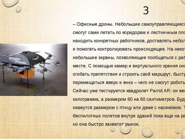 – Офисные дроны. Небольшие самоуправляющиеся устройства смогут сами летать по...