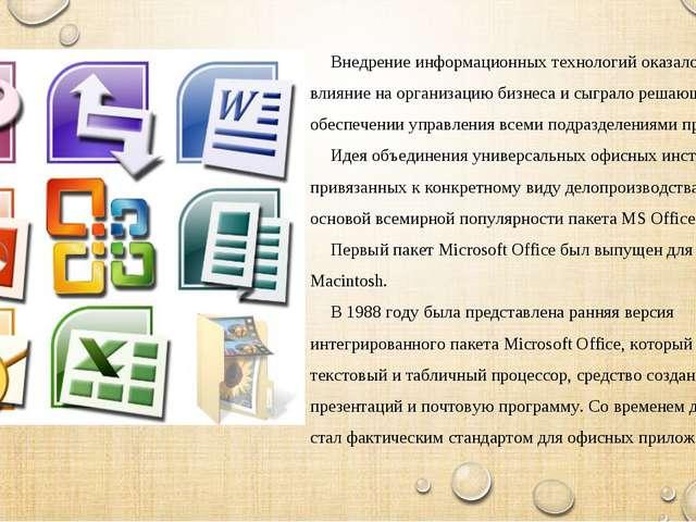 Внедрение информационных технологий оказало колоссальное влияние на организац...