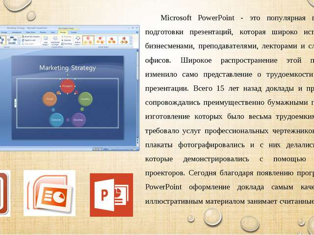 Microsoft PowerPoint - это популярная программа подготовки презентаций, котор...