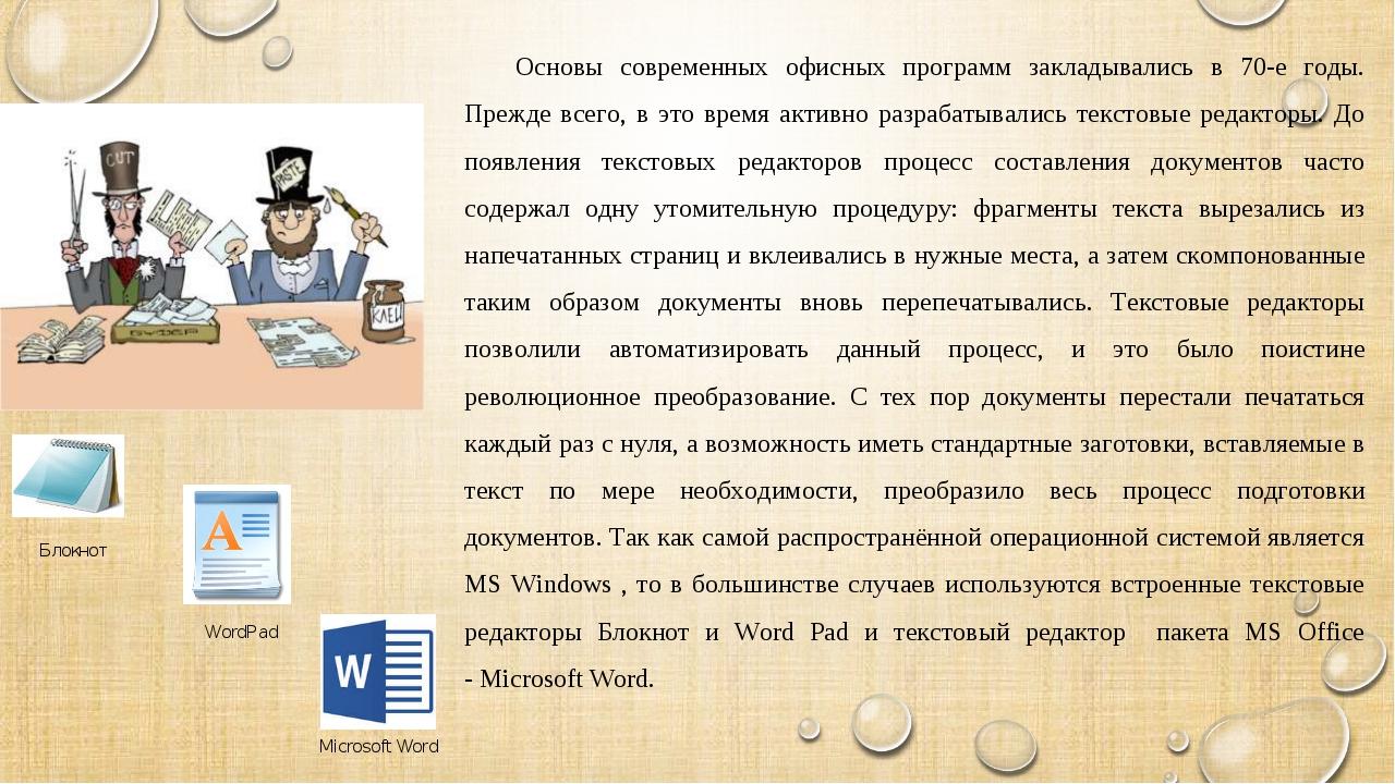 Основы современных офисных программ закладывались в 70-е годы. Прежде всего,...