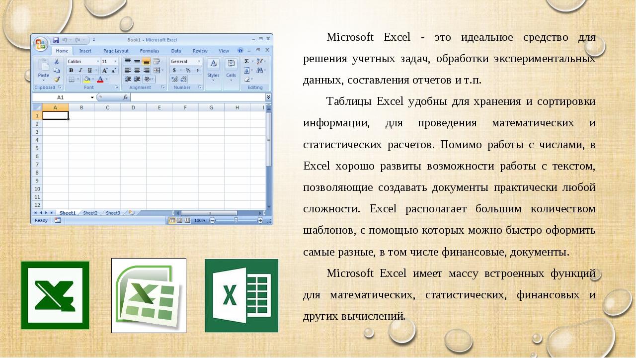 Microsoft Excel - это идеальное средство для решения учетных задач, обработки...
