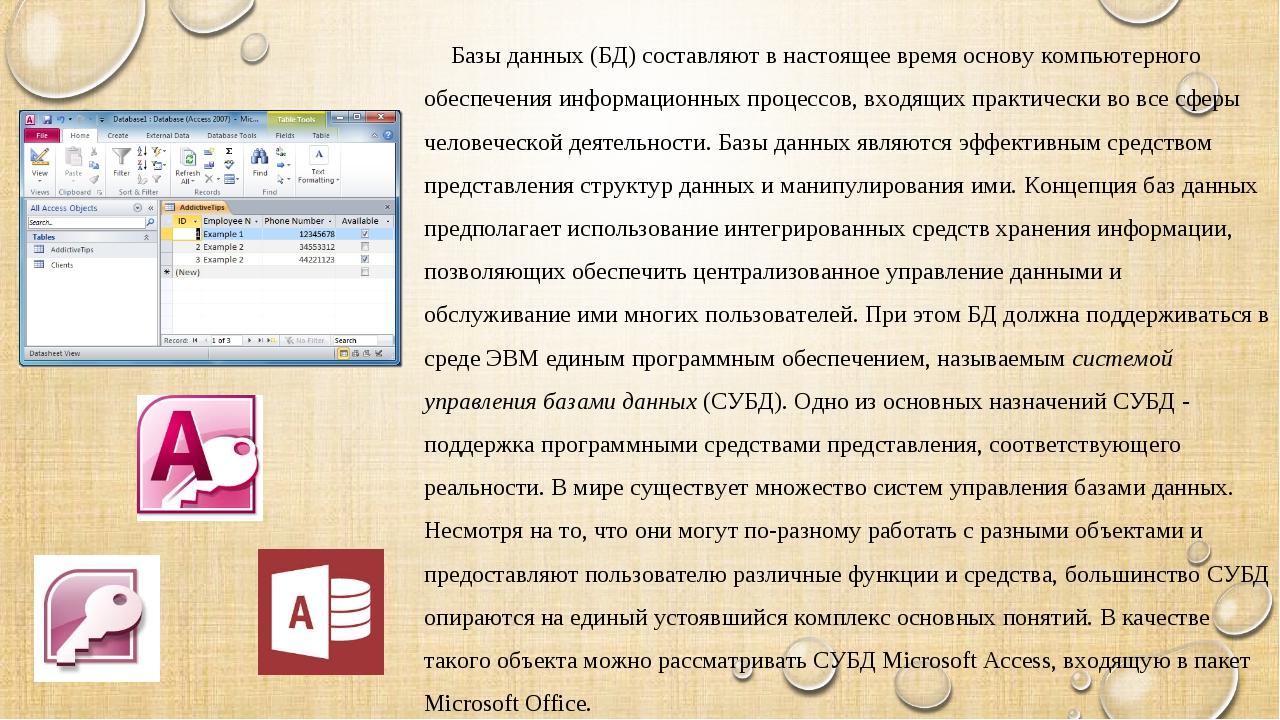 Базы данных (БД) составляют в настоящее время основу компьютерного обеспечен...
