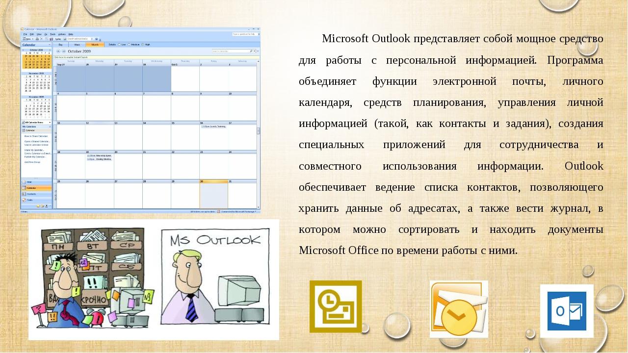 Microsoft Outlook представляет собой мощное средство для работы с персонально...