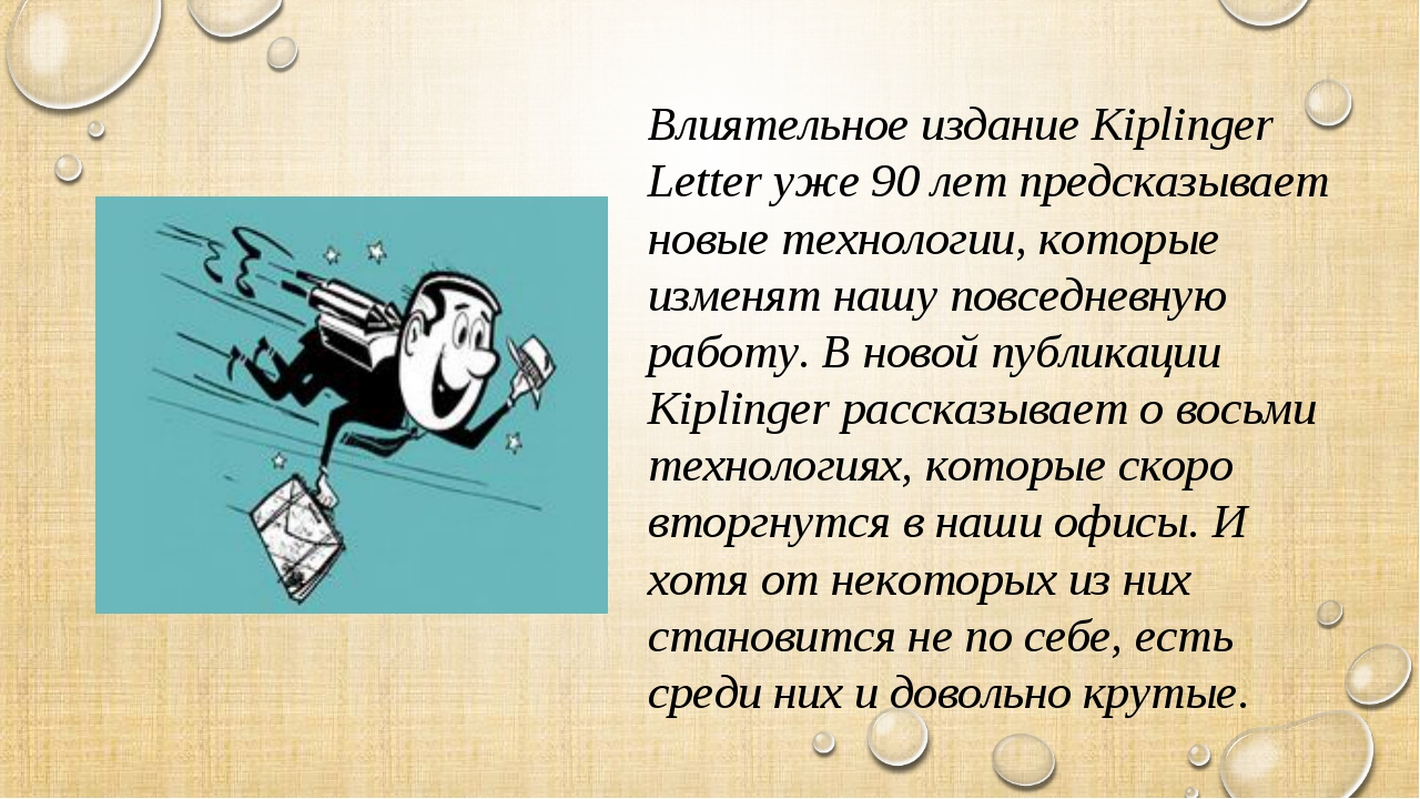 Влиятельное издание Kiplinger Letter уже 90 лет предсказывает новые технологи...