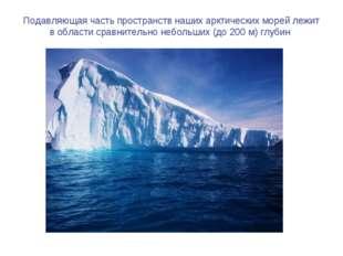 Подавляющая часть пространств наших арктических морей лежит в области сравнит