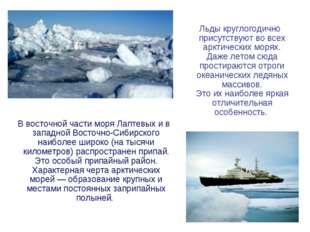В восточной части моря Лаптевых и в западной Восточно-Сибирского наиболее ши