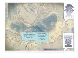 Три газовых месторождения со средним запасом 2 трлн. м3 Шесть газовых месторо