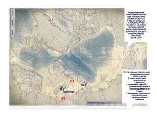 Картографирование южных берегов Карского моря было выполнено участниками Вели