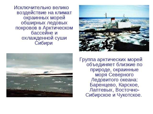 Исключительно велико воздействие на климат окраинных морей обширных ледовых п...