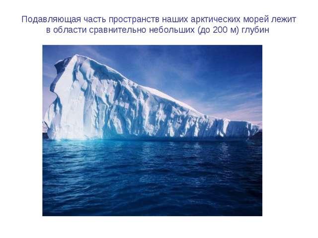 Подавляющая часть пространств наших арктических морей лежит в области сравнит...
