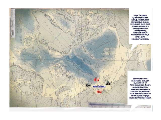 Море Лаптевых целиком занимает шельф, захватывает материковый склон и неболь...