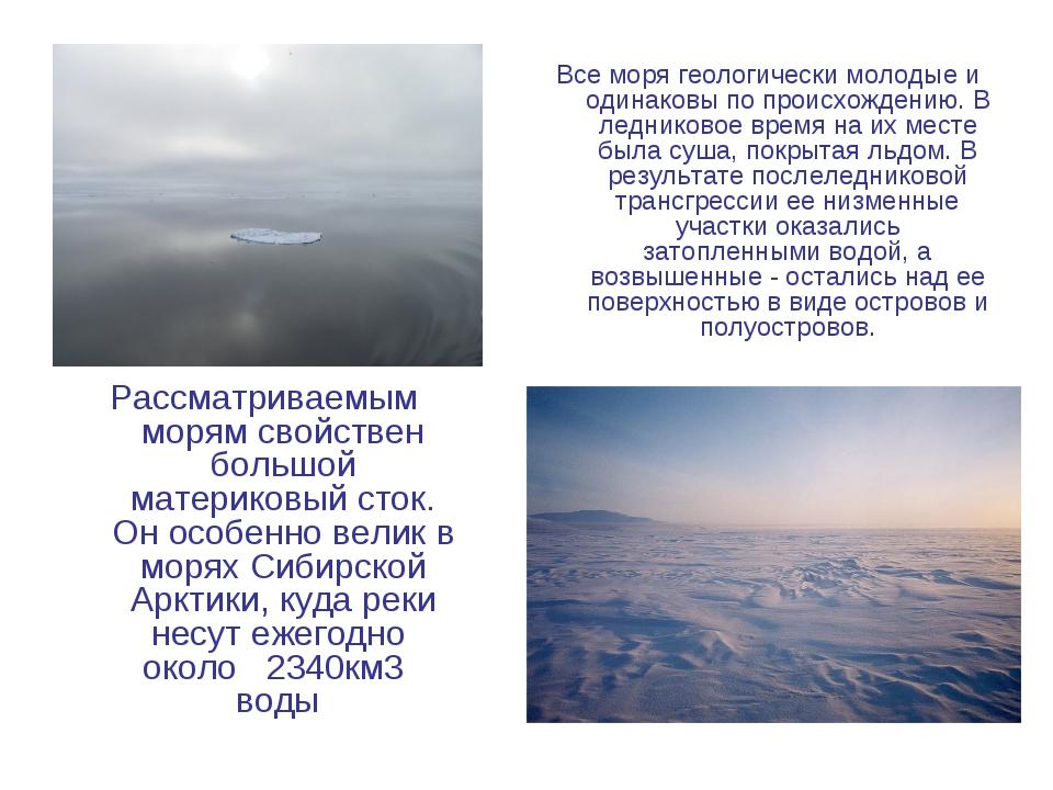 Рассматриваемым морям свойствен большой материковый сток. Он особенно велик в...