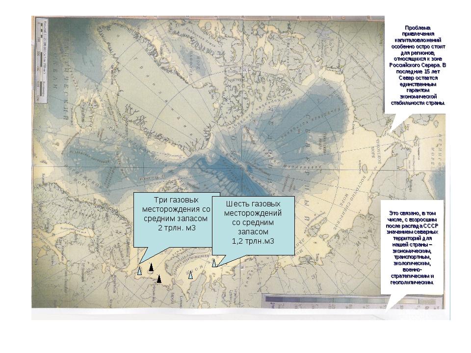 Три газовых месторождения со средним запасом 2 трлн. м3 Шесть газовых месторо...