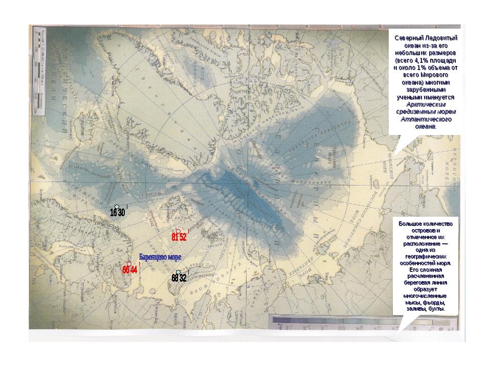 Северный Ледовитый океан из-за его небольших размеров (всего 4,1% площади и о...