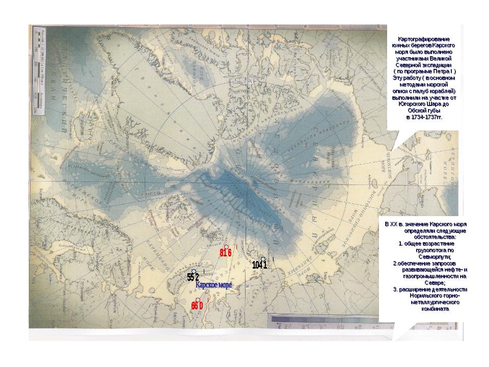 Картографирование южных берегов Карского моря было выполнено участниками Вели...
