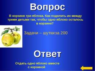 Вопрос Ответ Задачи – шутки за 200 В корзине три яблока. Как поделить их межд